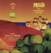 Pregio エクストラヴァージンオリーヴオイル商品説明リーフレット
