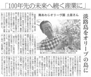 2013年8月2日産経新聞淡路版に掲載された南あわじオリーブ園記事