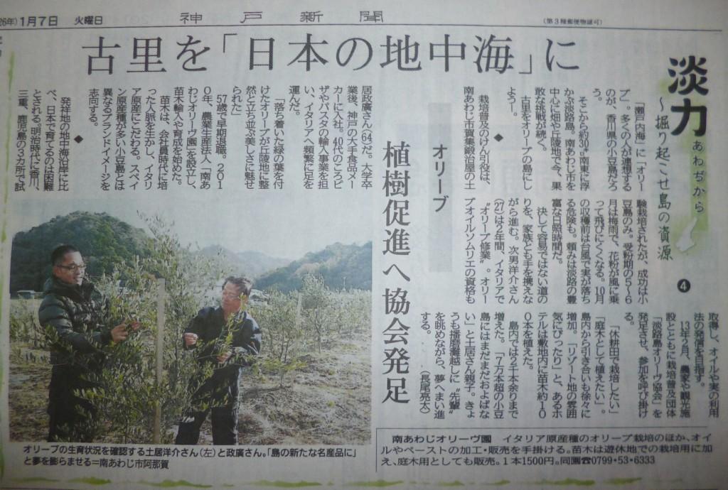 2014/01/07 『神戸新聞』紹介記事