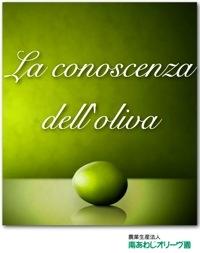 La_conoscenza_dell'_oliva