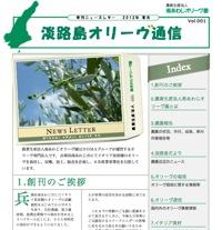 ニュースレター:創刊号